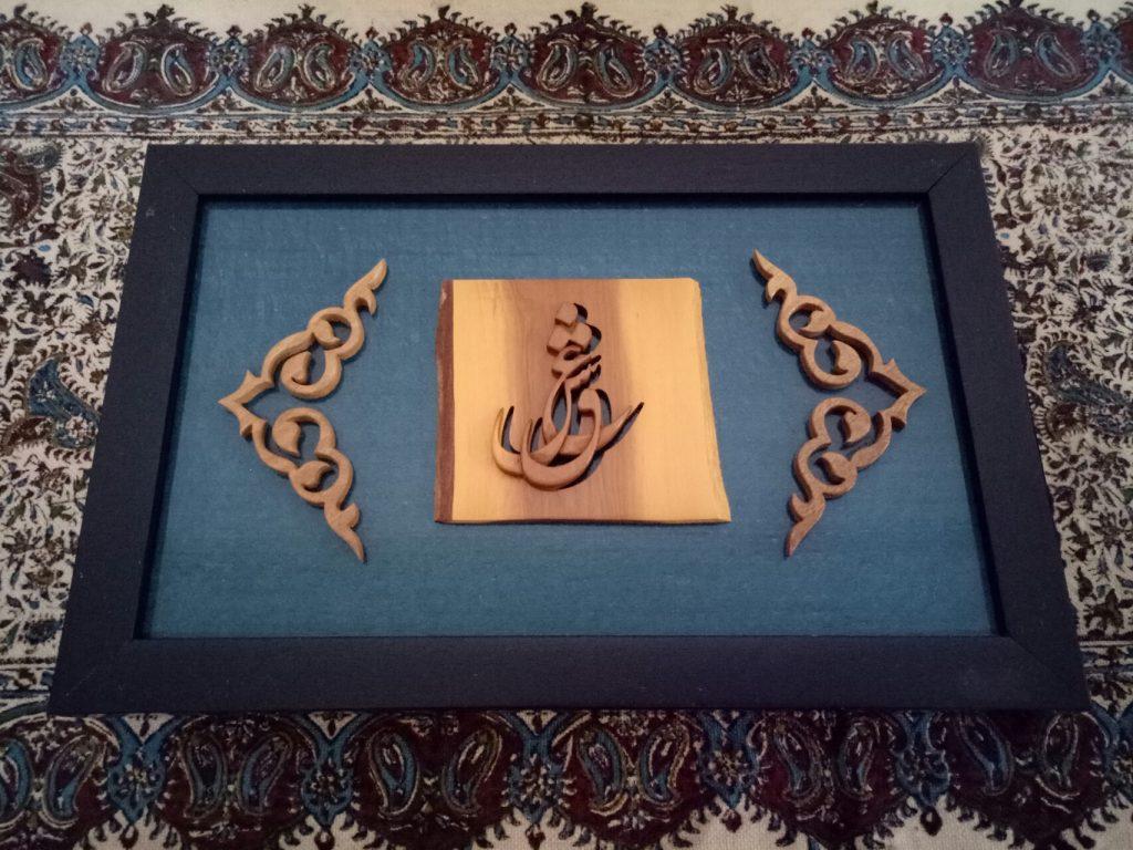 ishq calligraphy